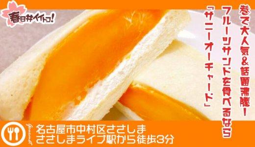 【名古屋市中村区・ささしま】ふんわりしたパンにみずみずしいフルーツが入った人気のフルーツサンドを食べるならカフェ『32orchard(サニーオーチャード)』で決まり!