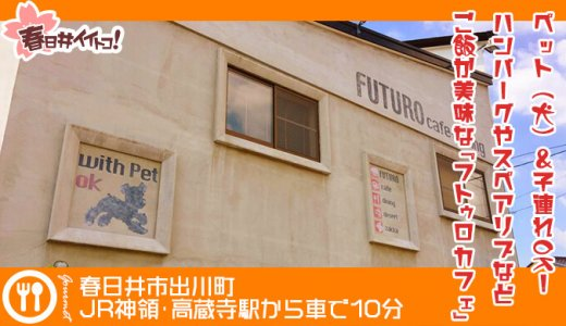 【春日井】ドッグカフェで愛犬と♪スペアリブやハンバーグなどご飯が美味しい『FUTUROcafe(フトゥロ カフェ)』がオシャレでオススメ
