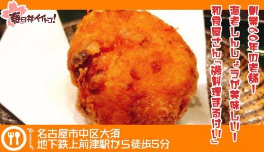 【名古屋市中区・大須/上前津】創業60年の老舗!海老しんじょうが美味しすぎる和食屋さん『磯料理まるけい』