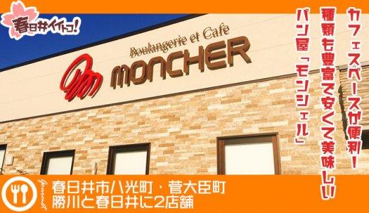 【春日井】カフェスペースがあって落ち着ける!パンの種類も豊富&安くて美味しいパン屋さん「モンシェル」