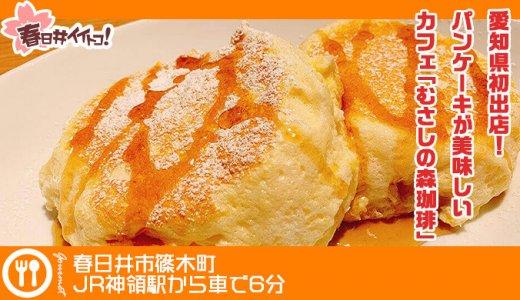 【春日井】リコッタチーズのパンケーキが美味しい!おしゃれカフェ「むさしの森珈琲」【愛知県初出店】