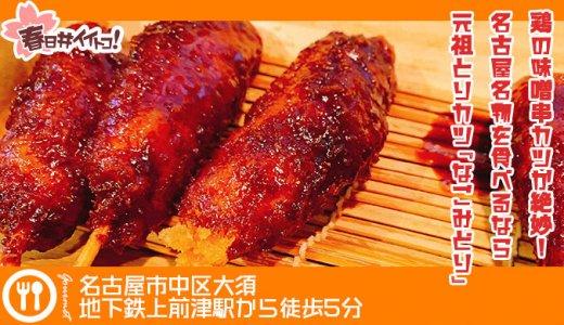 【名古屋市中区・大須/上前津】鶏の味噌串カツが絶妙!名古屋名物を食べるなら元祖とりカツ『なごみどり』