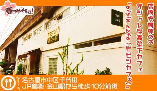 【名古屋市中区・鶴舞・金山】店内犬同伴OKのオシャレな高架下カフェ『pipin cafe(ピピンカフェ)』