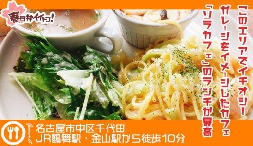 【名古屋市中区・鶴舞・金山】このエリアでイチオシのカフェ!ガレージをイメージしたSORA CAFE 02(ソラカフェ)のランチが最高!【スイーツ・ランチ・ディナー】