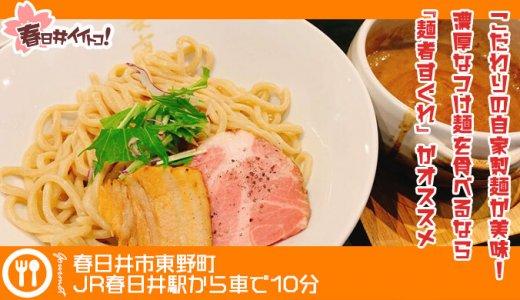 【春日井】こだわりの自家製麺が美味!濃厚なつけ麺・マイルドなラーメンを食べるなら『麺者すぐれ』