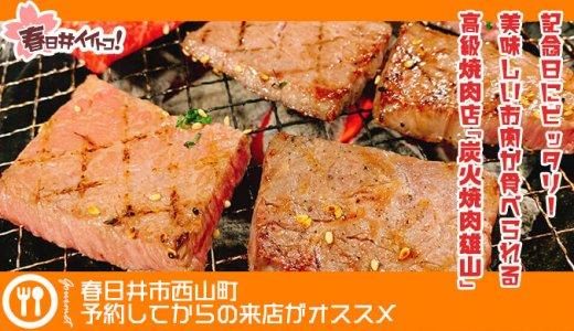 【春日井】記念日にピッタリ!美味しいお肉が食べられる予約必須の高級焼肉店『炭火焼肉 雄山』