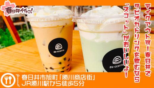 【春日井】テイクアウト可!春日井市内でタピオカドリンクを飲むならカフェ「ZU-CCOTTO(ズコット)」で決まり!